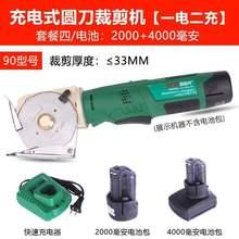 手提式sc动圆刀电剪xw机裁剪机圆刀机裁剪充电微型充电