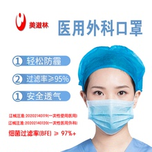 美滋林sc外科熔喷虑xw%透气成的50只一次性使用