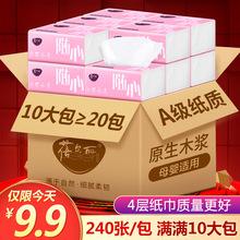 10包sc巾抽纸整箱xw纸抽实惠装擦手面巾餐巾卫生纸(小)包批发价