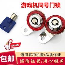 游戏机sc锁拍拍乐娃xw烟机电玩篮球机同号通开锁配件6086钥匙