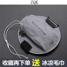 [schxw]跑步手机臂包户外手机袋男