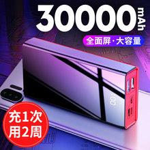 300sc0m毫安大xw电宝移动电源快充适用于苹果vivo华为oppo手机通用无