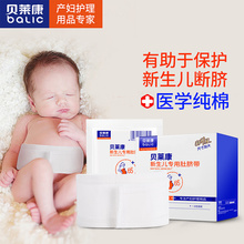 婴儿护sc带新生儿护ar棉宝宝护肚脐围一次性肚脐带秋冬10片