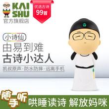 凯叔讲sc事系列品牌ar凯叔(小)诗仙(小)词仙单品套装礼盒款