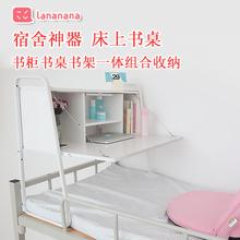宿舍大sc生电脑桌床jm书柜书架一体寝室用上下铺悬空懒的神器