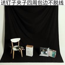 黑色挂sc背景布照相jm影纯黑不反光布料淘宝抖音直播摆拍黑布