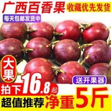 广西6sc水果新鲜西jm蛋果现摘5斤特精装一级大红果带箱