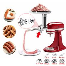 ForscKitchjmid厨师机配件绞肉灌肠器凯善怡厨宝和面机灌香肠套件