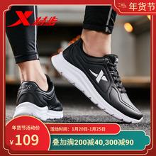 特步男sc跑鞋202jm男士轻便运动鞋男减震跑步鞋透气休闲鞋鞋子