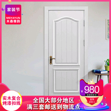 实木复sc室内套装门mq门欧式家用简约白色房门定做门