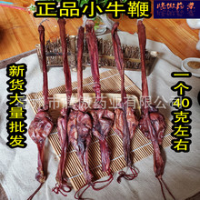 [scrap]小牛鞭牛鞭干牛鞭优质牛鞭