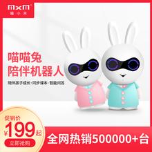 MXM喵(小)米儿sc智能男女孩ap蒙益智玩具学习故事机
