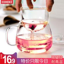 COCscCI玻璃花s5厚带盖透明泡茶耐热高硼硅茶水分离办公水杯女