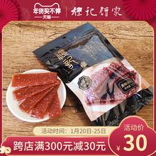 礼记 sc澳门礼记饼ba门特产手信肉干肉脯美食零食110g