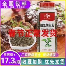 黑胡椒sc瓶装原料 x7成黑椒碎商用牛排胡椒碎细 黑胡椒碎