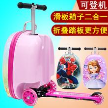 宝宝带sc板车行李箱x7旅行箱男女孩宝宝可坐骑登机箱旅游卡通