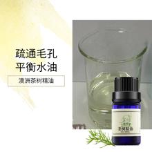 茶树精油 澳洲进口5msc8收敛毛孔x7护 清理伤口 净化肌肤