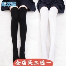 大腿袜白色过sd3袜高筒袜ea日系丝袜白丝袜黑丝中筒袜