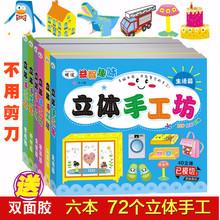 3D立sd剪纸书大全ea手工制作材料幼儿园宝宝益智玩具4-6-7岁