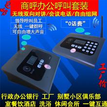 新品 商务呼办公呼无线呼叫器 室内sd14层数字ea话 免话费