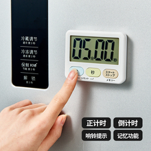 日本LsdC电子计时jh器厨房烘焙闹钟学生用做题倒计时器