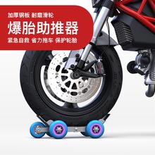 电动车瘪胎助推器摩托车推