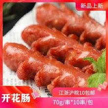 开花肉sd70g*1wq老长沙大香肠油炸(小)吃烤肠热狗拉花肠麦穗肠
