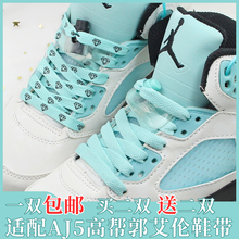 适配AJ5 4郭艾sd6钻石彩色wq装AJ1mid蒂芙尼绿黑粉鸳鸯鞋绳