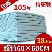 成的护se垫80x9ba纸尿裤用尿不湿老年的纸尿片隔尿垫特惠50片