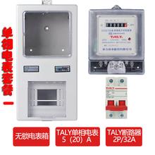 泰力基se0家用单相po房高精密220V电子电度表火表电表箱套装