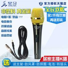 星马 seC-M10rc线话筒 专业录音电脑K歌声卡电容麦