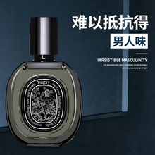 bagsey海神50rc柜型男香水持久淡香清新男的味商务白领古龙海洋
