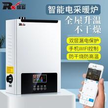 电锅炉se能全自动采rc20V家用恒温地智能380v供暖煤改电壁挂炉