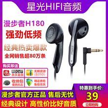 Edifier/漫步者 H180Pse14塞式耳rc机耳麦带麦入耳H180包邮