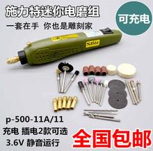 迷你电se机 充电式rc石雕刻机(小)型 diy打磨抛光机(小)电钻配件