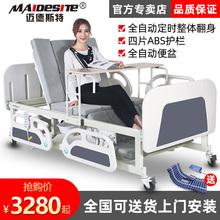 迈德斯se护理床家用ch功能瘫痪病的智能床全自动医用老的病床
