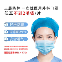 美滋林se外科熔喷虑mk%透气成的50只一次性使用