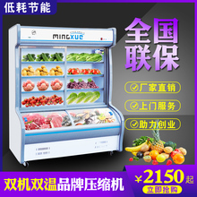 铭雪三se点菜柜麻辣ur柜冷藏饭店商用水果蔬菜保鲜柜