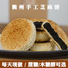 浙江特se衢州江山农ur黑芝麻饼胡麻饼素食老式心无蔗糖