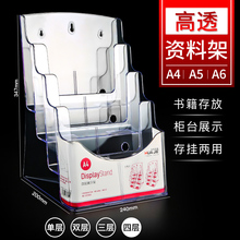 华杰Pse展示架A4un6广告宣传单彩页目录杂志架资料架子挂墙报刊架资料盒办公用