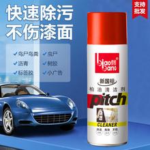 标榜柏油se洁剂白色汽un速除胶去污漆面沥青粘胶清洁剂