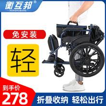 衡互邦轮椅se叠轻便便携un推车(小)型旅行超轻老年残疾的代步车