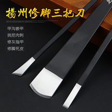 扬州三se刀专业修脚gl扦脚刀去死皮老茧工具家用单件灰指甲刀