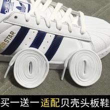 适配阿迪贝壳头鞋带原装史密斯扁平se13标(小)白gl白女三叶草
