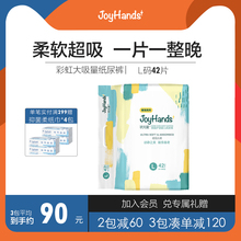Joyseands状gl.0彩虹L42片云柔纸尿裤超薄男女宝宝婴儿尿不湿