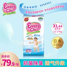 EVEseY CHUgl 抗菌除臭纸尿裤婴儿 超薄透气尿不湿 XL码