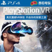 99新seSONY/gl尼 PS4VR psvr游戏  3d虚拟现实头盔设备