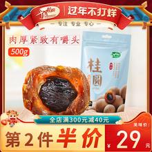 十月稻se 福建古田gl货泡水泡茶(小)肉厚特产非无核500g
