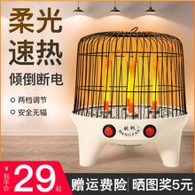鸟笼取se器家用静音sh下四面烤火器办公室电暖器(小)太阳