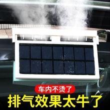 车载电se扇太阳能散sh排气扇(小)空调机汽车内降温神器车用制冷